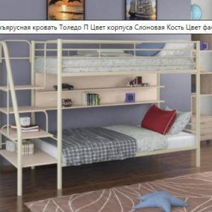 Двухъярусная кровать Толедо П